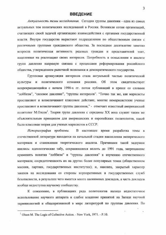 Содержание Группы давления в политическом процессе современной России : Теорет.-методол. анализ