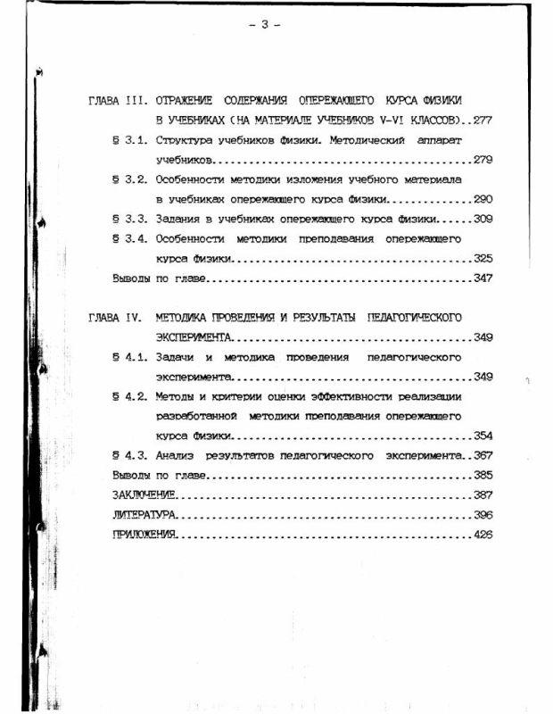 Содержание Методические основы построения опережающего курса физики основной школы