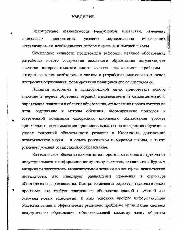 Содержание Совершенствование обучения информатике в общеобразовательных школах Казахстана
