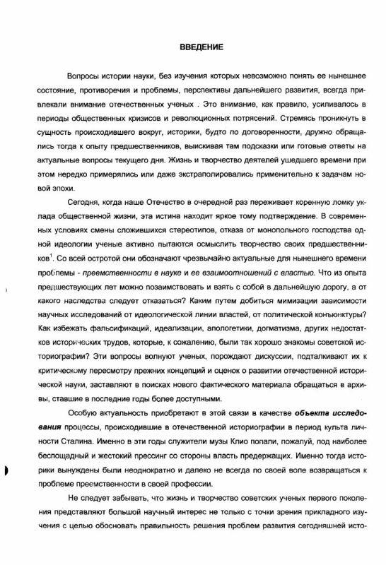Содержание Школа М. Н. Покровского и советская историческая наука, конец 1920-х - 1930-е гг.