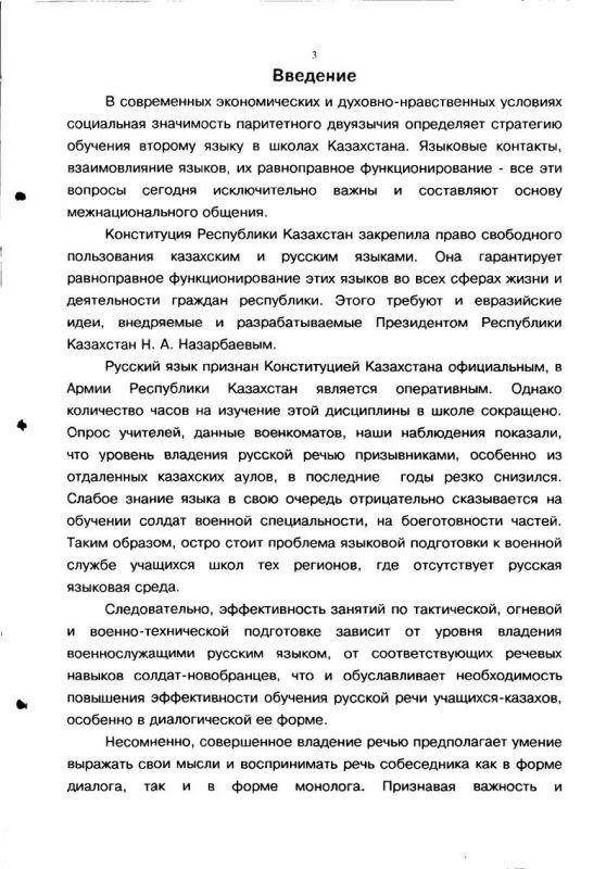 Содержание Развитие русской диалогической речи призывников на факультативных занятиях по интенсивной методике