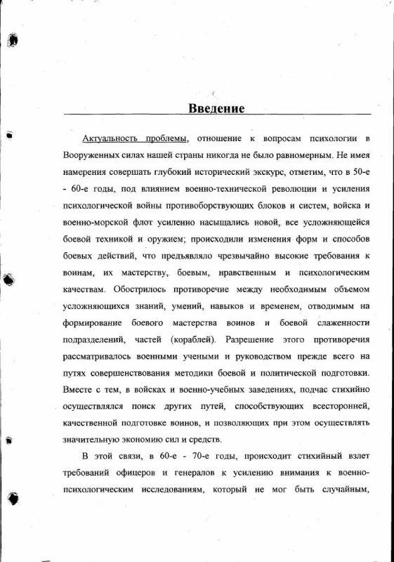 Содержание Психологическая компетентность в профессиональной деятельности командира полка (батальона)