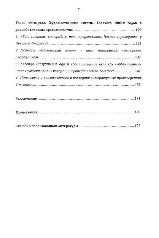 Содержание Праведники и праведничество в позднем творчестве Л. Н. Толстого