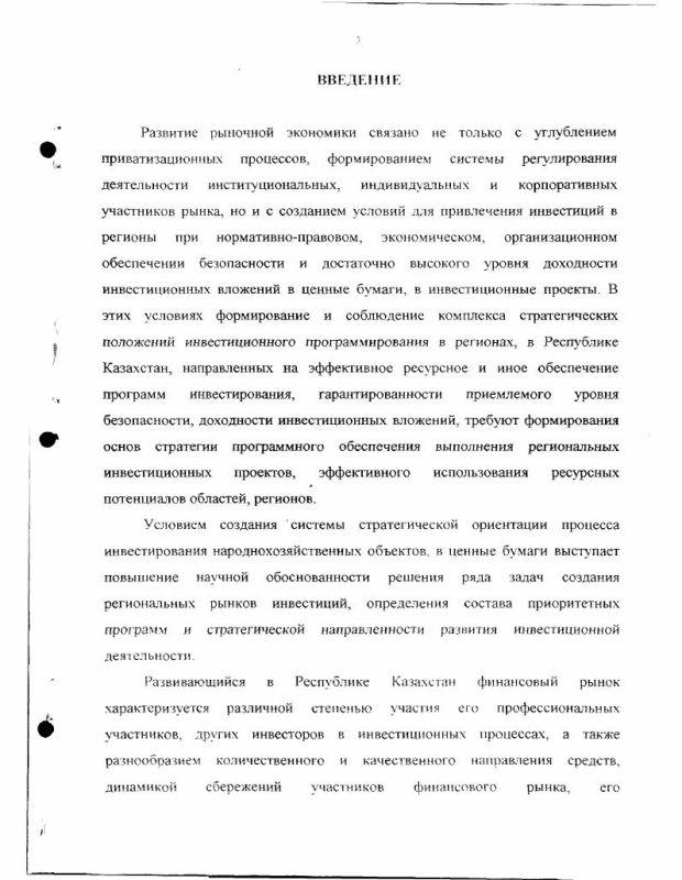 Содержание Стратегия инвестиционного программирования в регионе : На прим. Респ. Казахстан