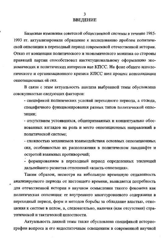 Содержание Становление и развитие политической оппозиции в переходный период отечественной истории, 1985-1993 гг.