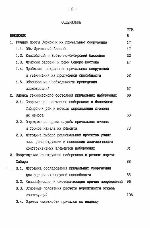 Содержание Оценка технического состояния и повышение несущей способности портовых гидротехнических сооружений на реках Сибири