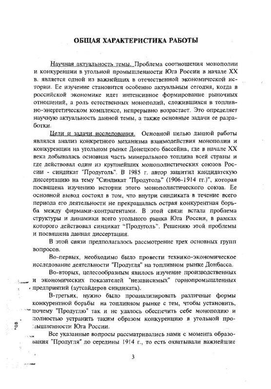 Содержание Монополия и конкуренция в угольной промышленности Юга России в начале ХХ в. : Ист. исслед.