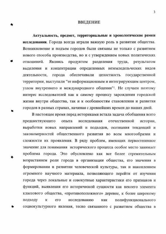 Содержание Города-крепости юго-востока России в XVI-XVIII вв. и государственное освоение территории Башкирии