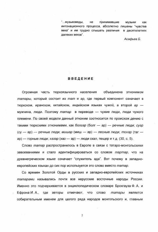 Содержание Песенная культура татар Волго-Камья : Эволюция жанрово-стилевых норм в контексте нац. истории