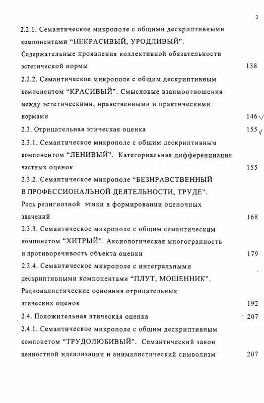 Содержание Национально-культурные аспекты оценочной семантики : Эстет. и этич. оценки