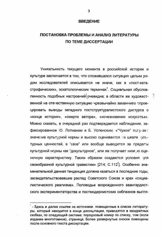 Содержание Новейшее отечественное искусство : Методол. аспекты исслед.