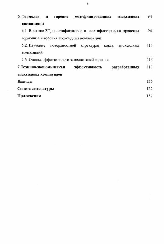Содержание Модифицированные эпоксидные композиции со специфическими свойствами
