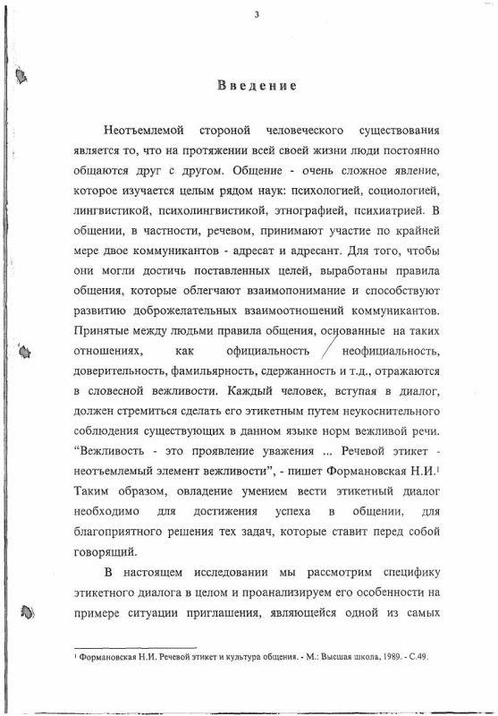 Содержание Обучение ведению этикетного диалога на уроках русского языка