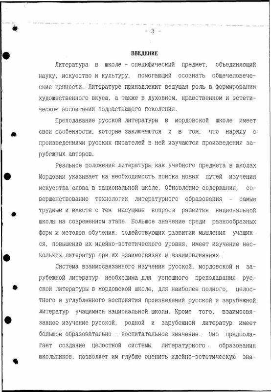 Содержание Взаимосвязанное изучение русских, мордовских и зарубежных литературных сказок