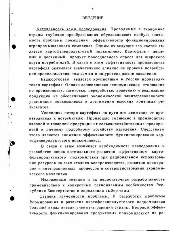 Содержание Эффективность функционирования картофелепродуктового подкомплекса : На материалах Респ. Башкортостан