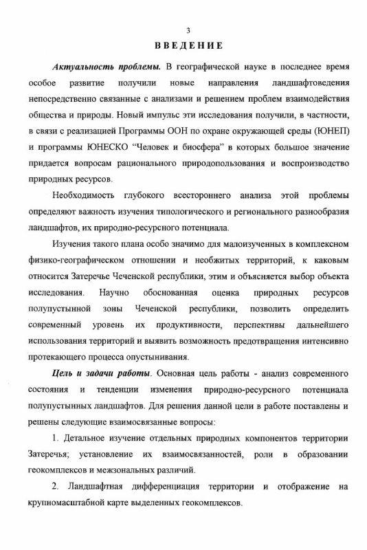Содержание Геоэкологическая оценка перспектив агролесомелиорации полупустынной зоны Чеченской республики