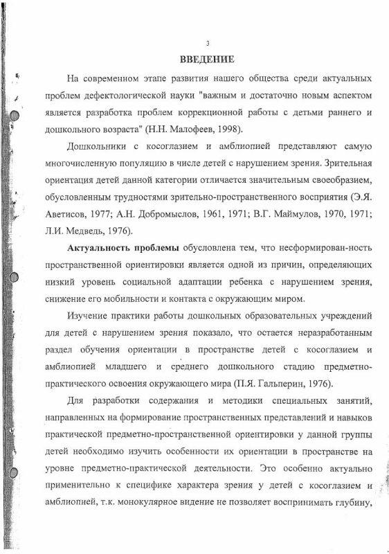 Содержание Формирование ориентировки в пространстве у дошкольников 3-х и 4-х лет с косоглазием и амблиопией