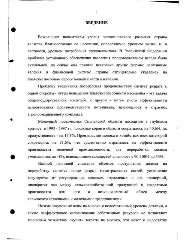 Содержание Развитие молочного подкомплекса в условиях формирования рынка : На материалах Смолен. обл.