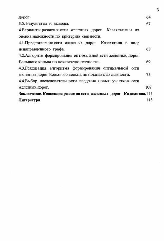 Содержание Концепция развития сети железных дорог Республики Казахстан