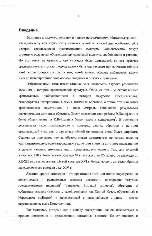 Содержание Традиционализм в художественной культуре Московской Руси XVI века : Собирание древнейших икон и святынь