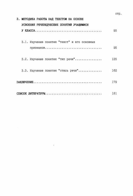 Содержание Обучение школьников У класса построению текстов на основе речеведческой теории