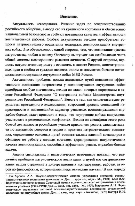 Содержание Воспитание патриотизма у военнослужащих внутренних войск МВД России при выполнении служебно-боевых задач в вооруженных конфликтах