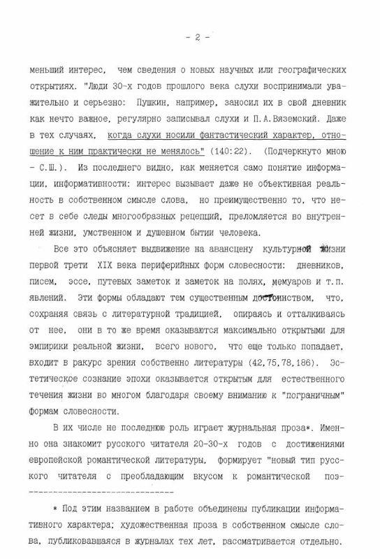 Содержание Русская проза 1830-х годов и культурно-бытовой мистицизм эпохи