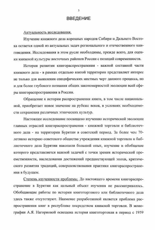 Содержание Книгораспространение в Бурятии : Совет. период, 1917-1991 гг.
