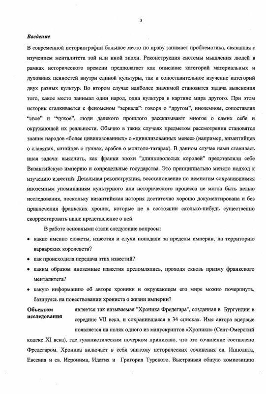 """Содержание Византия и Восток в """"Хронике Фредегара"""""""