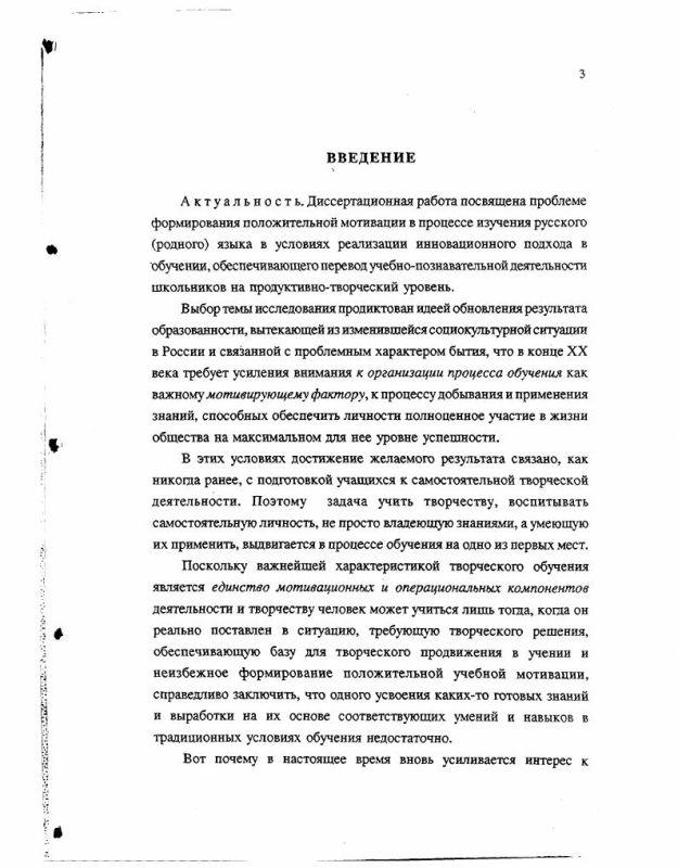 Содержание Научные основы формирования мотивации при обучении русскому языку : Инновац. подход