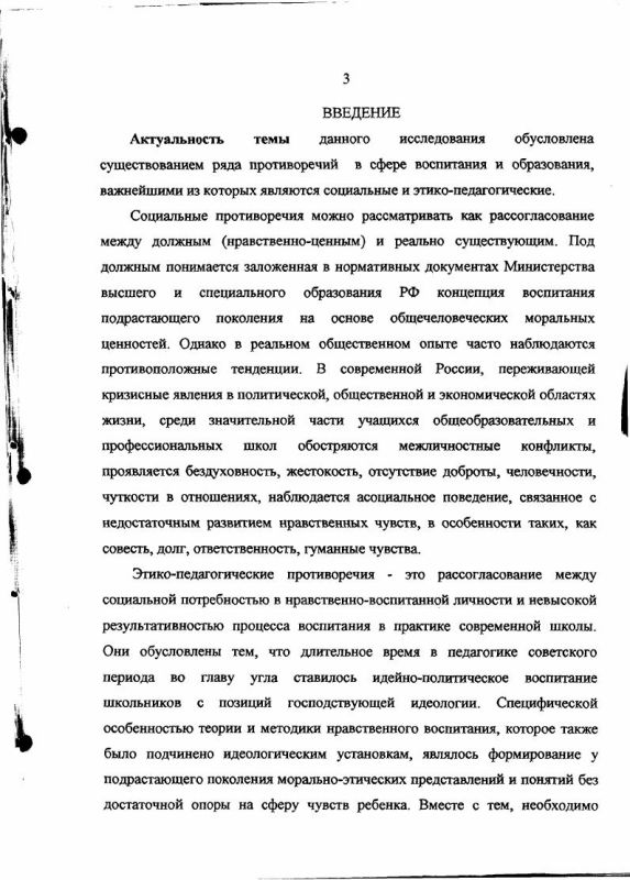 Содержание Развитие и воспитание нравственных чувств школьников в педагогическом наследии В. А. Сухомлинского
