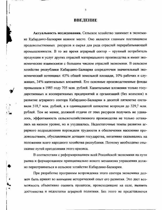 Содержание Сельское хозяйство Кабардино-Балкарии в 1946-1997 гг. : Этапы, проблемы, перспективы