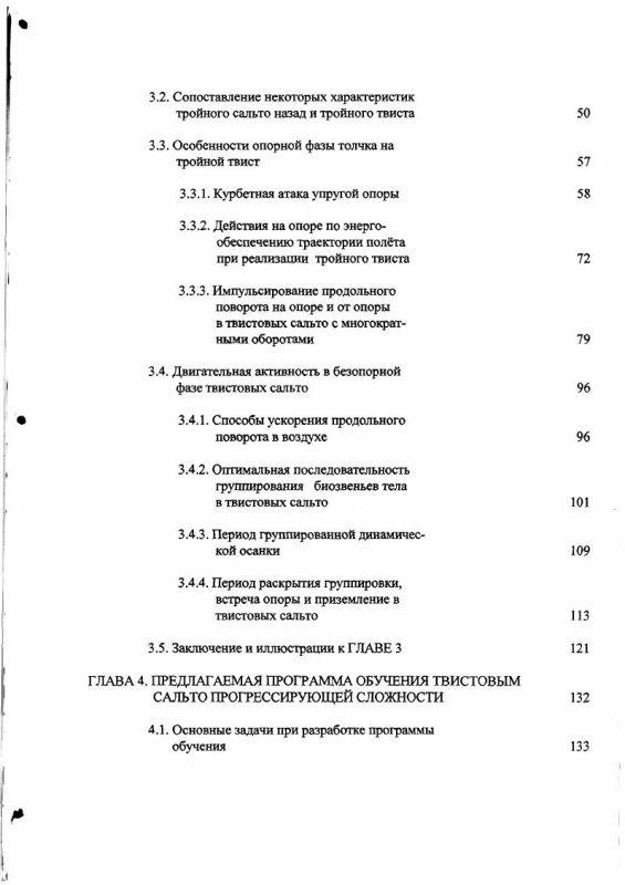 Содержание Техника исполнения и методика обучения твистовым сальто прогрессирующей сложности
