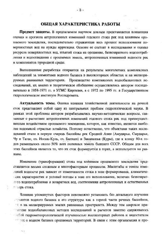 Содержание Антропогенные изменения годового стока рек Средней Азии и Закавказья
