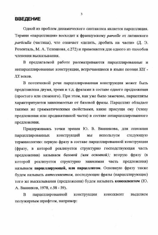 Содержание Парцелляты и инпарцелляты в поэтической речи XIX-XX веков