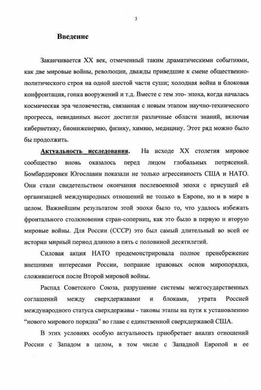 Содержание Основные тенденции и принципы взаимодействия России и Европейского Союза, 90-е годы