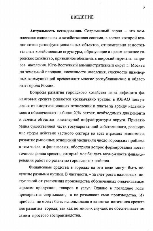 Содержание Организационно-экономические основы земельных отношений в городе : На примере Юго-Восточного административного округа Москвы