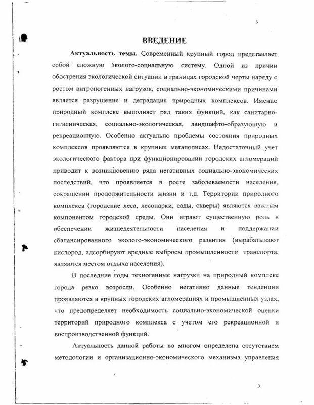 Содержание Организационно-экономические механизмы управления природным комплексом крупного города : На примере Нижнего Новгорода