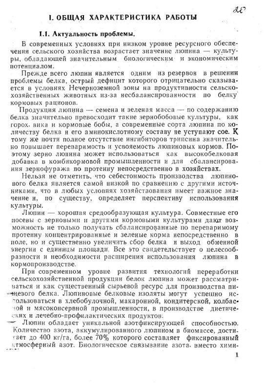 Содержание Агробиологические основы увеличения производства люпина в Нечерноземной зоне России