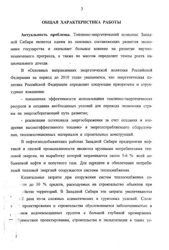 Содержание Повышение эффективности системы теплоснабжения в нефтедобывающих районах Западной Сибири