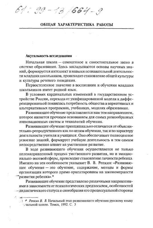 Содержание Научно-методические средства оптимизации обучения русскому языку в начальной школе