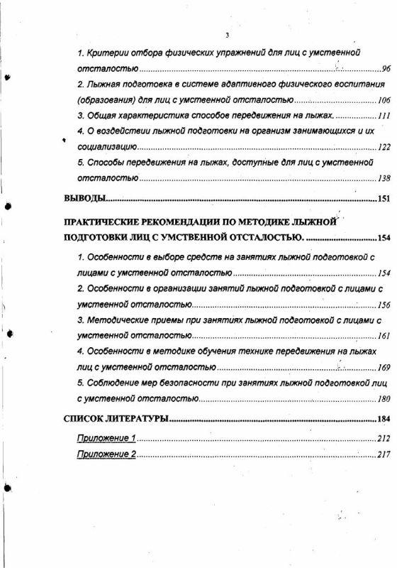 Содержание Лыжная подготовка в реабилитации и социальной адаптации лиц с умственной отсталостью