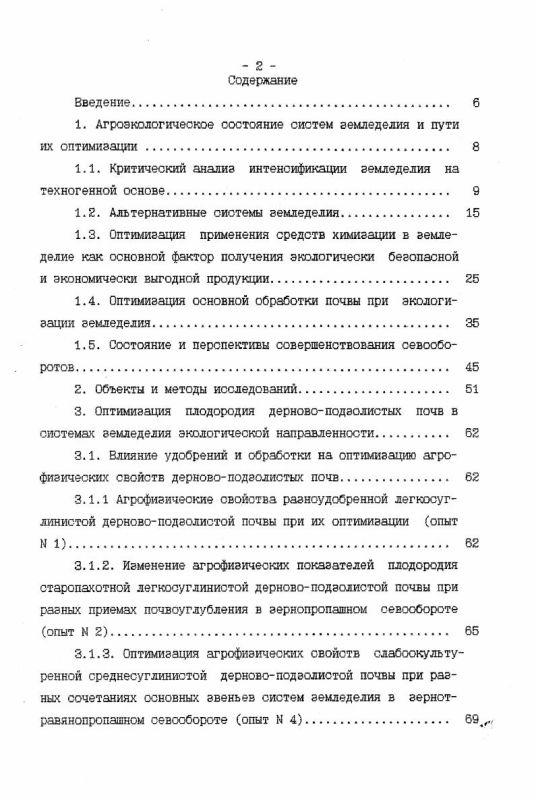 Содержание Агроэкологическая оптимизация систем земледелия Центрального района Нечерноземной зоны России