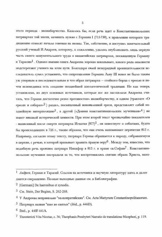 Содержание Константинопольский патриархат и императорская власть в византийской литературе второго периода иконоборчества