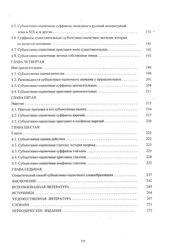 Содержание Категория субъективной оценки в русском языке