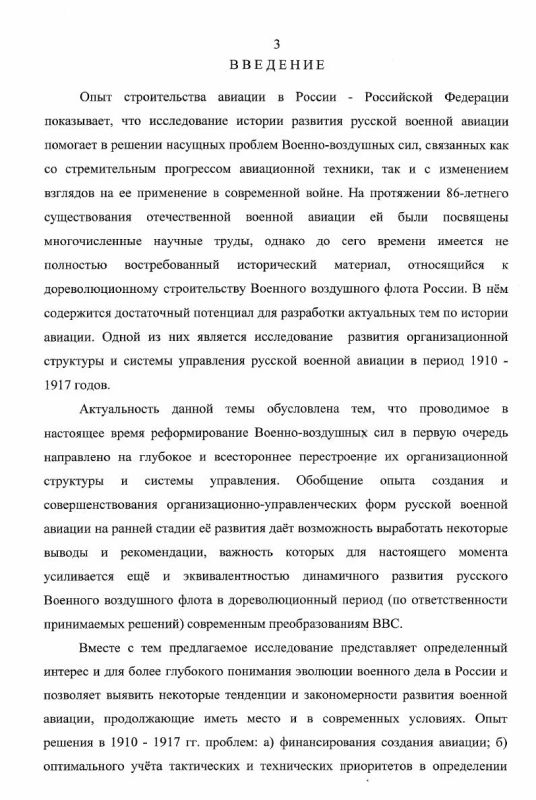 Содержание Развитие организационной структуры и системы управления русской военной авиации, 1910-1917 гг.