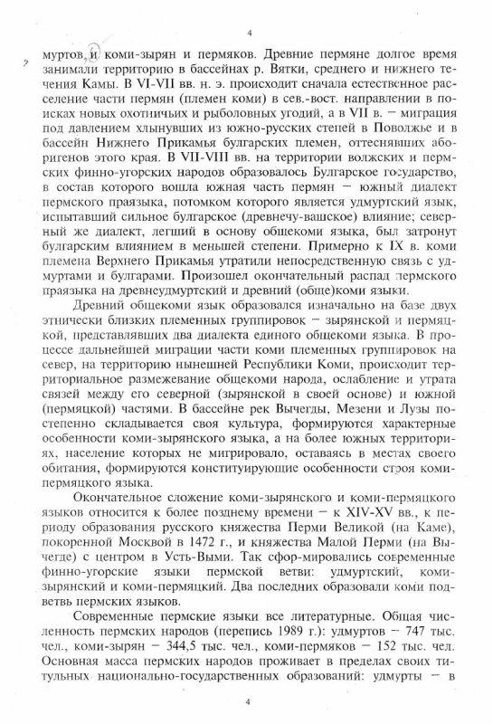 Содержание Диалектная система коми-пермяцкого языка и ее развитие в сравнительном и ареальном освещении