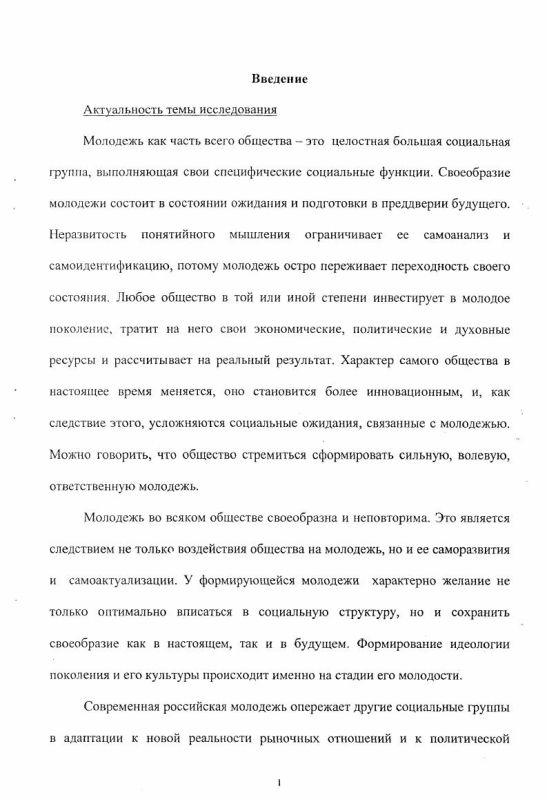 Содержание Становление молодежной протестантской субкультуры в России : Региональный аспект