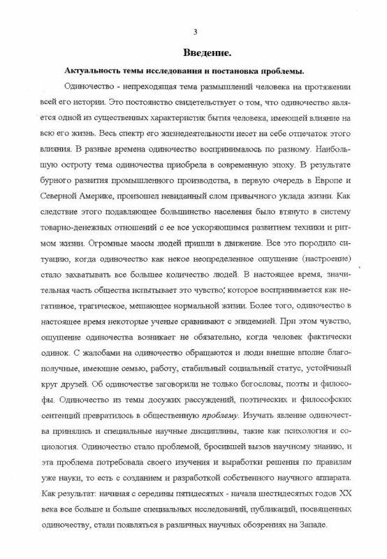 """Содержание Одиночество Dasein в """"Бытии и времени"""" М. Хайдеггера"""
