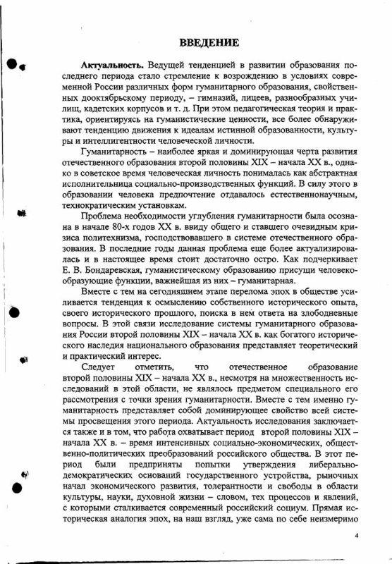 Содержание Развитие гуманитарной направленности содержания гимназического образования в России второй половины XIX - начала XX в.